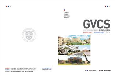 2014 GVCS Brochure