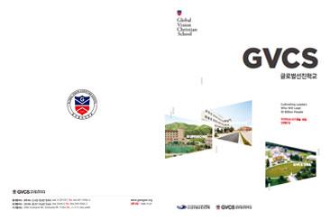 2016 GVCS Brochure