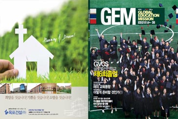 GVE Vol.9