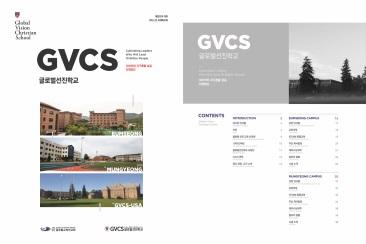 2018 GVCS Brochure