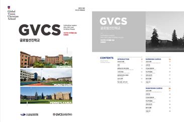 2019 GVCS Brochure