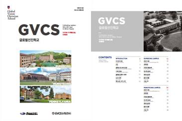 2020 GVCS Brochure