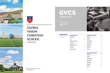 2021 GVCS Brochure
